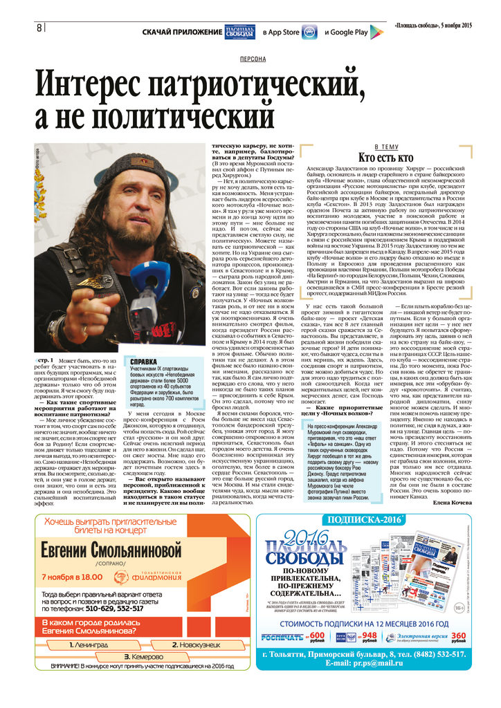 thumbnail of 051115Ploshad_svobody_togliatty (1)