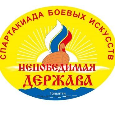 В Тольятти пройдет XI Спартакиада «Непобедимая Держава»