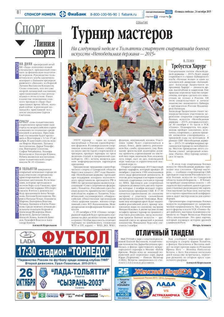 thumbnail of 241015Ploshad_svobody_togliatty (1)