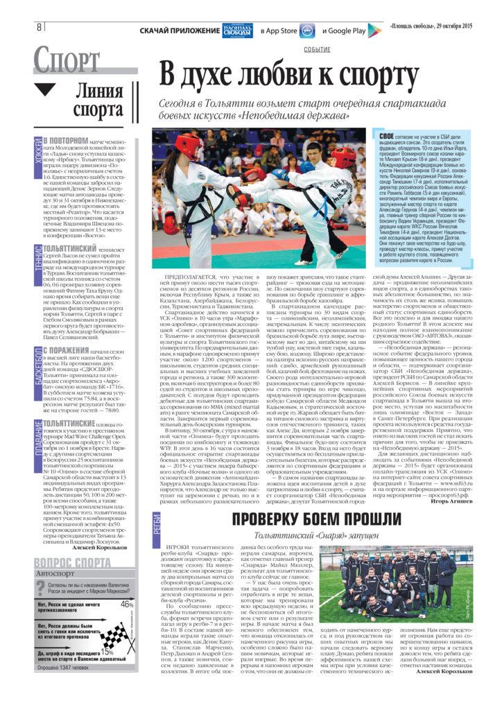 thumbnail of 291015Ploshad_svobody_togliatty (1)
