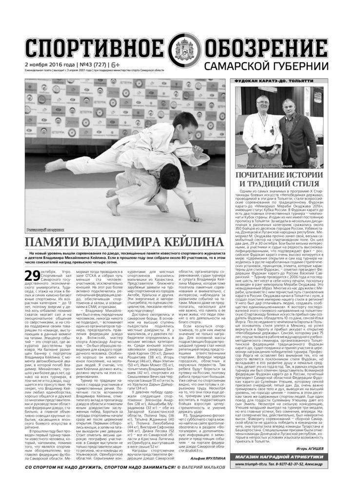 thumbnail of СО-2.11.2016 (1)