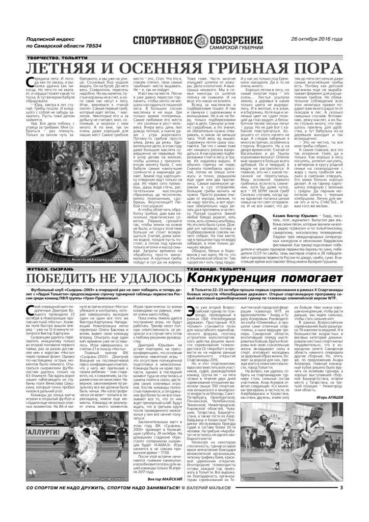 thumbnail of СО-261016 (1)
