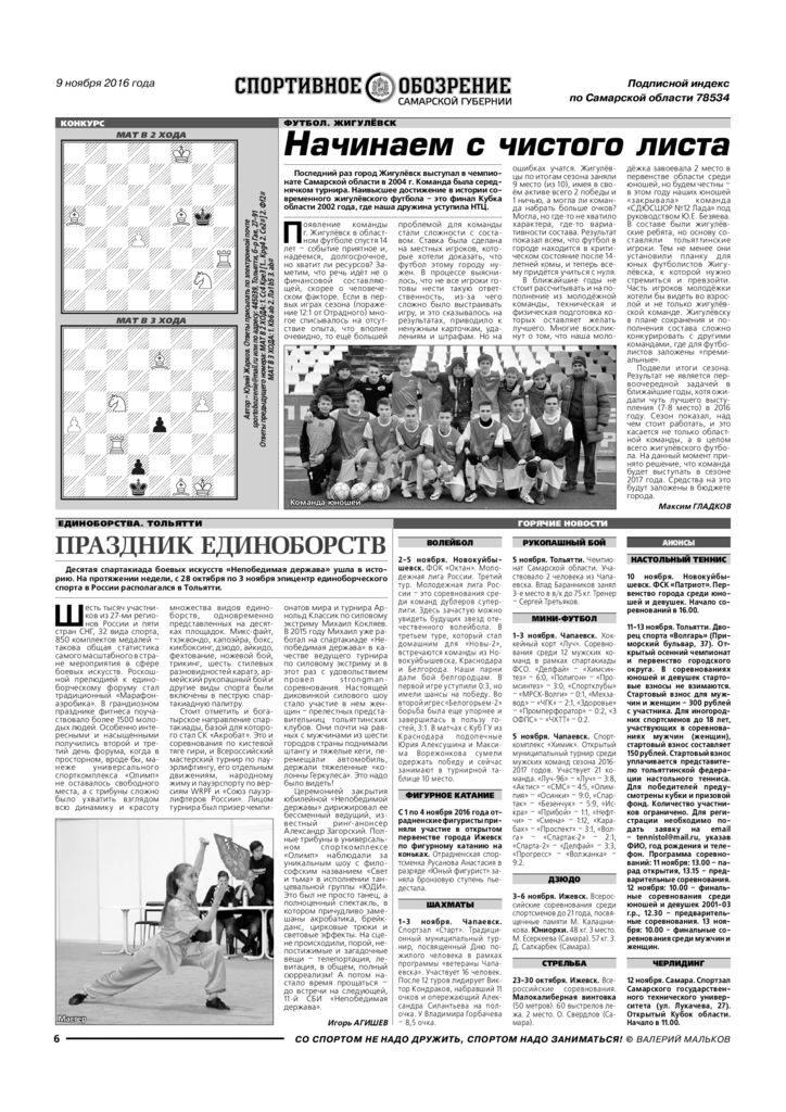 thumbnail of СО-9.11.2016 (1)
