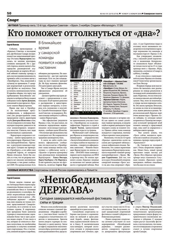 thumbnail of Самарская газета 031116_01-52 (1)