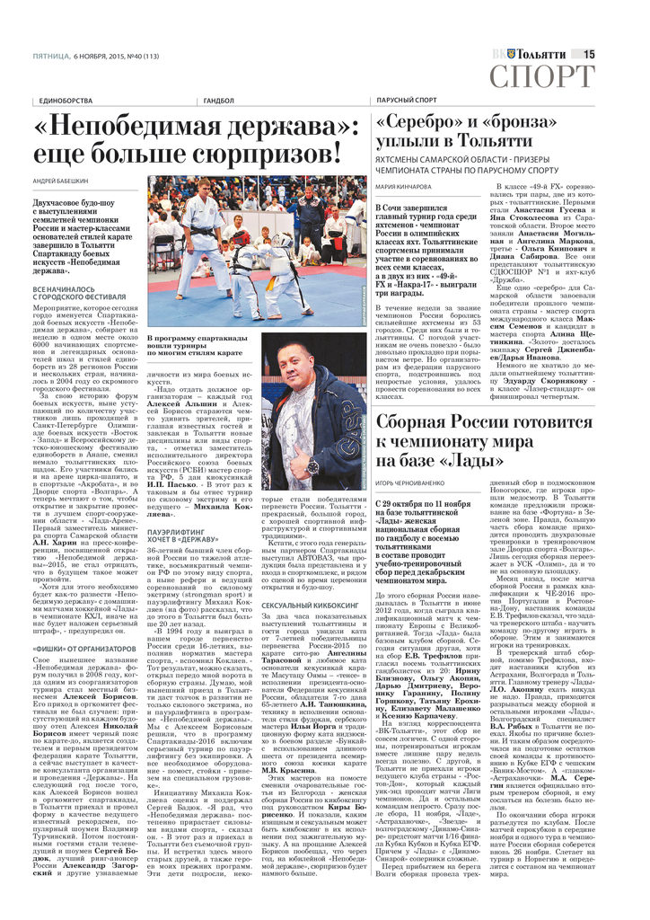 thumbnail of ВК Тольятти_06 11 2015 (1)