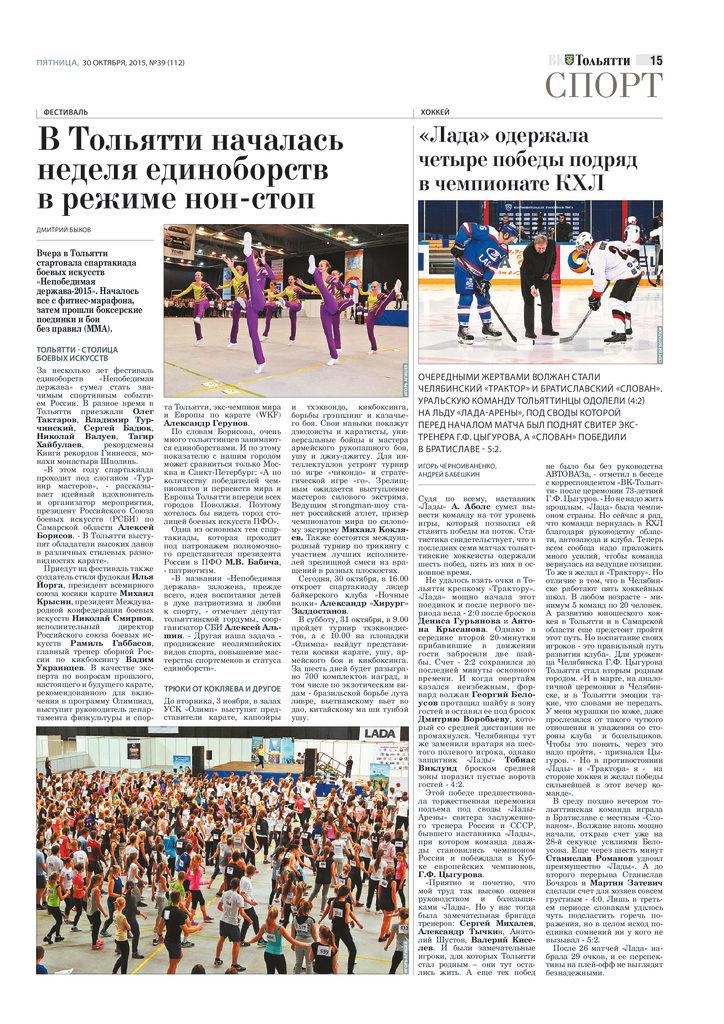 thumbnail of ВК Тольятти_30 10 2015 (1)