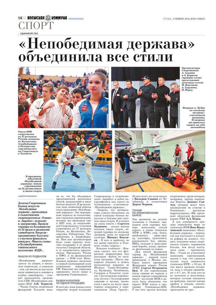 thumbnail of Волжская коммуна_02 11 2016 (1)