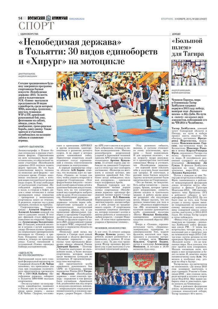 thumbnail of Волжская коммуна_03 11 2015 (1)