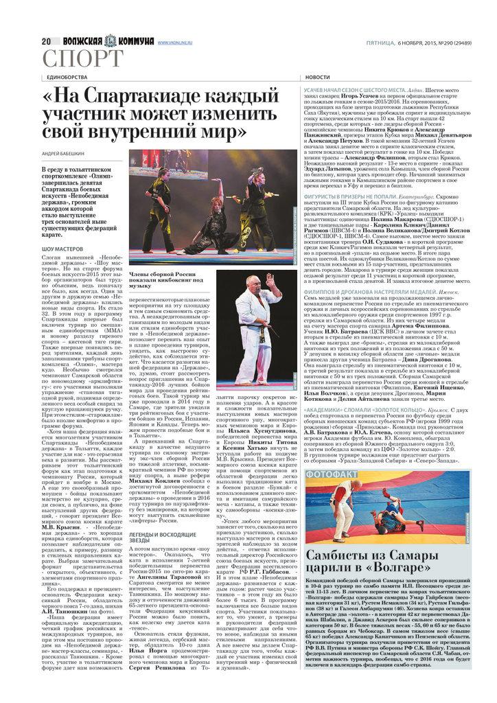 thumbnail of Волжская коммуна_06 11 2015 (1)