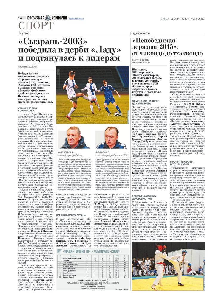 thumbnail of Волжская коммуна_28 10 2015 (1)