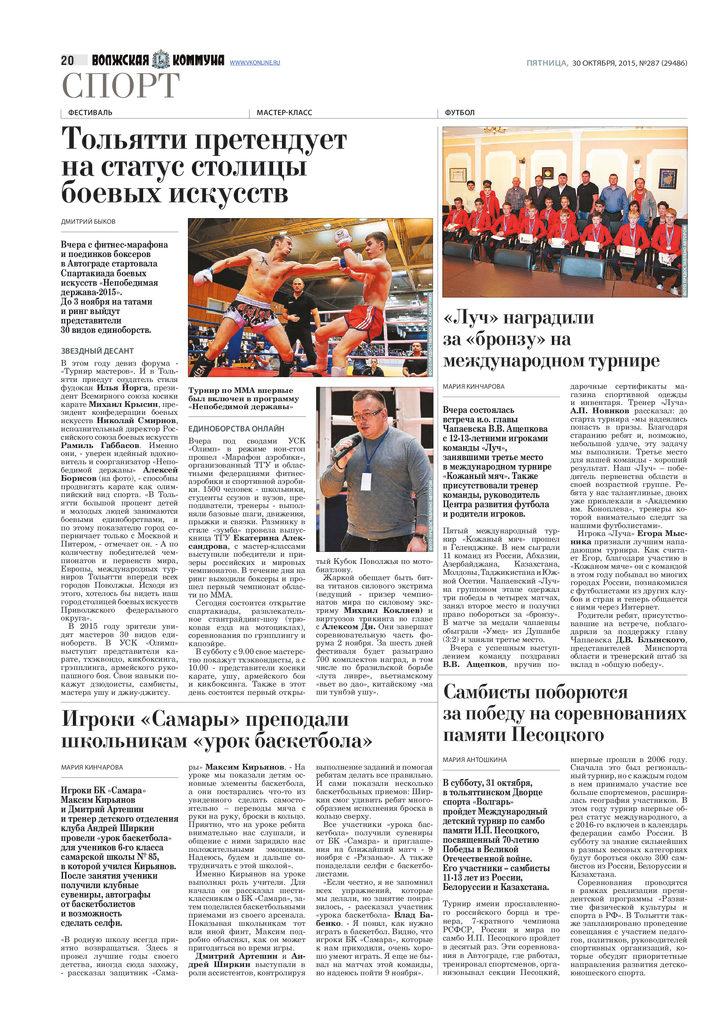 thumbnail of Волжская коммуна_30 10 2015 (1)