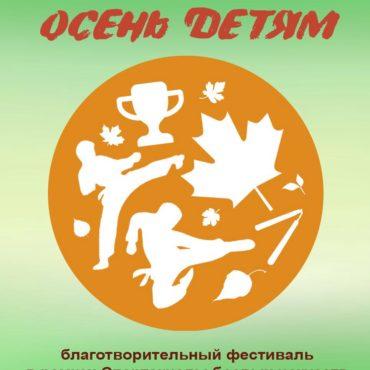 Спортивная «Осень детям»