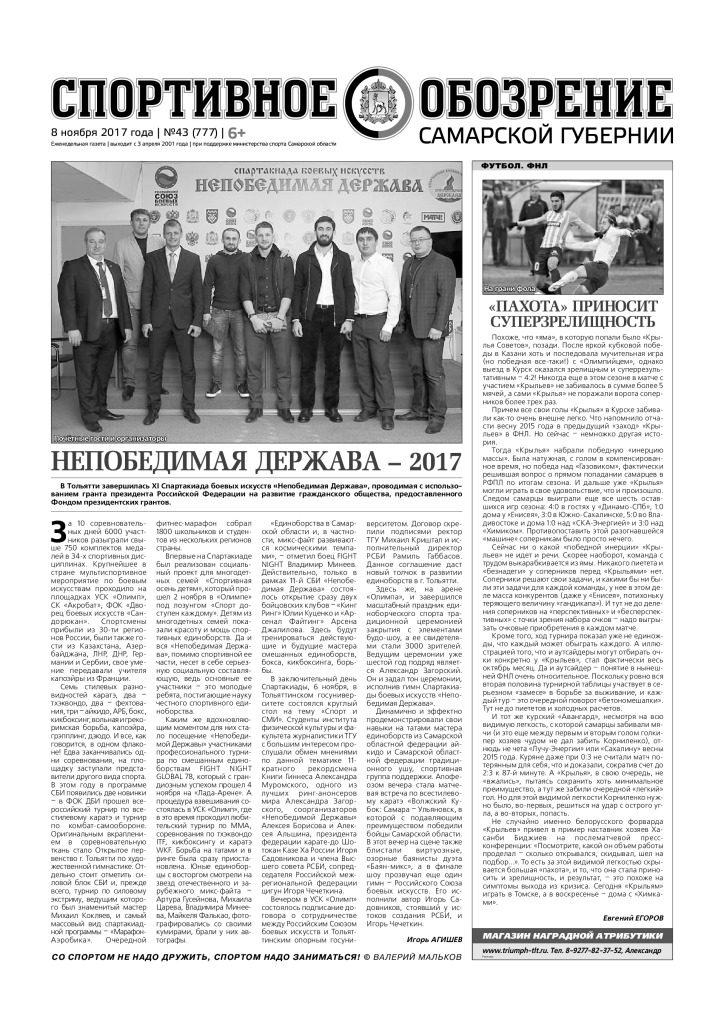 thumbnail of СО-8.11.17 (1)