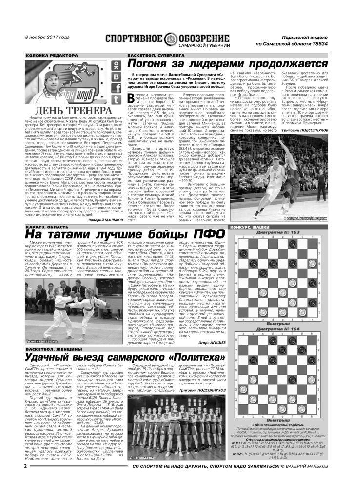 thumbnail of СО-8.11.17 (2)