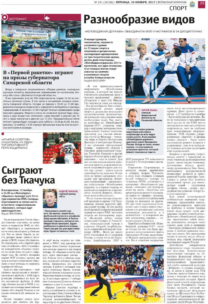 thumbnail of Волжская коммуна_10 11 2017