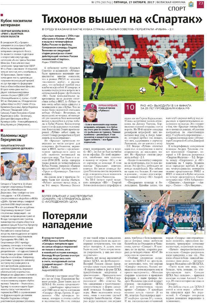 thumbnail of Волжская коммуна_27 10 2017