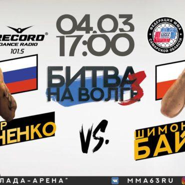 В Тольятти пройдет турнир по ММА с участием Емельяненко