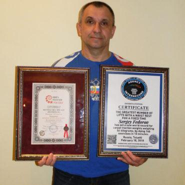 Тольяттинец внесен в Книгу рекордов России