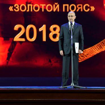 РСБИ по Самарской области награжден «Золотым поясом»