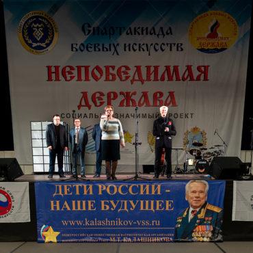 В Тольятти завершилась XII Спартакиада боевых искусств «Непобедимая Держава»