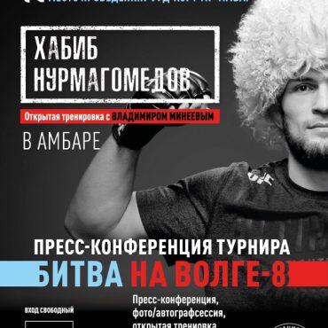 Пресс-конференция с Хабибом Нурмагомедовым