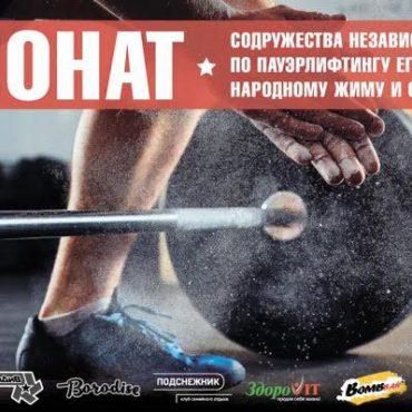 В Тольятти с успехом прошел чемпионат СНГ по пауэрлифтингу
