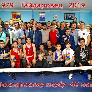 Чествование клуба бокса «Гайдаровец»