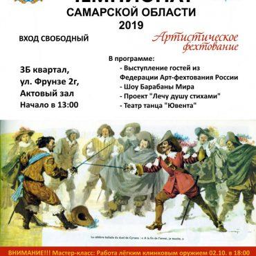 Спартакиада боевых искусств «Непобедимая Держава» и Самарское областное региональное отделение «Федерации арт-фехтования России» представляют.