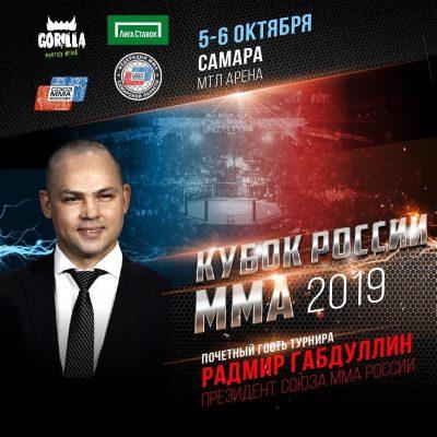 В Самаре пройдет Кубок России по ММА